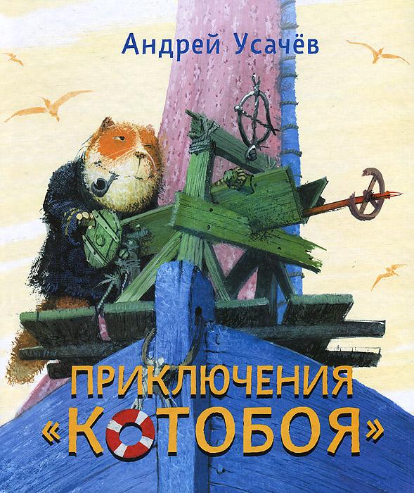 Приключения
