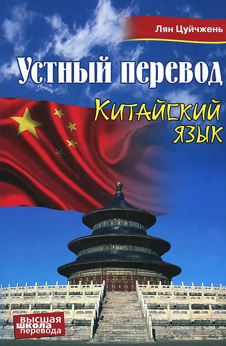 Китайский язык. Устный перевод. Учебное пособие