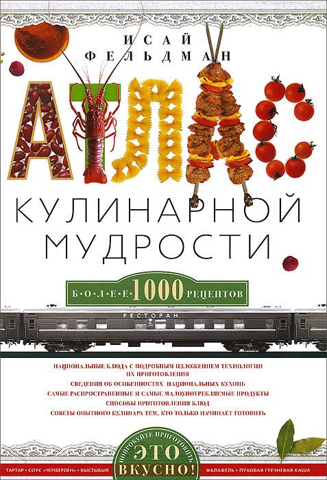 Атлас кулинарной мудрости ( 978-5-227-05086-1 )