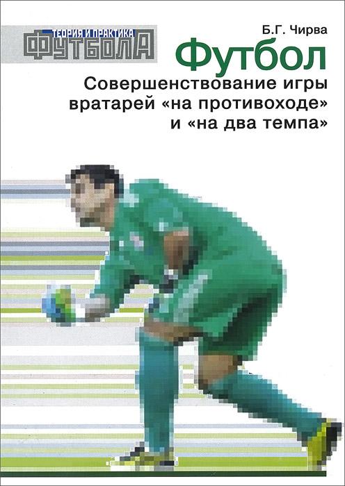 Футбол. Совершенствование игры вратарей