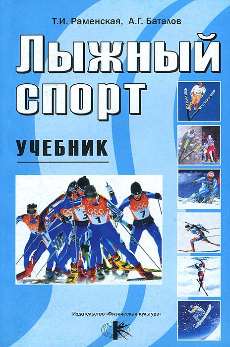 Лыжный спорт. Учебник