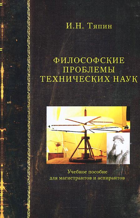 Философские проблемы технических наук. Учебное пособие