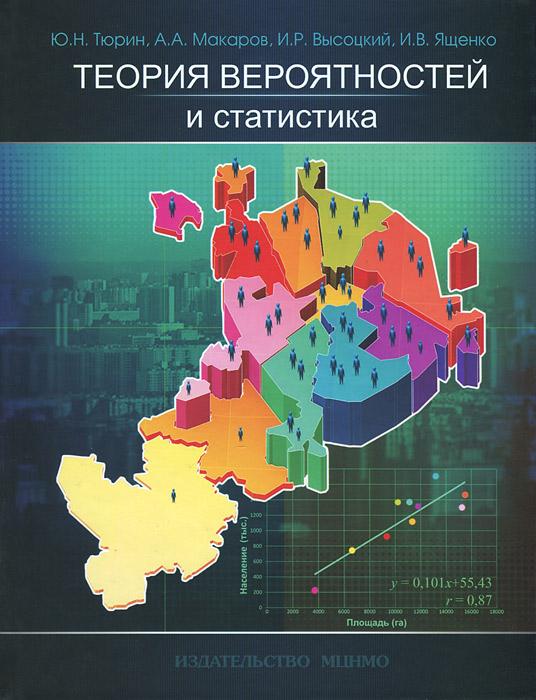 Теория вероятностей и статистика. 10-11 классы. Экспериментальное учебное пособие