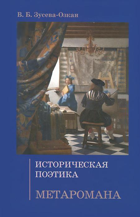 Историческая поэтика метаромана. Монография