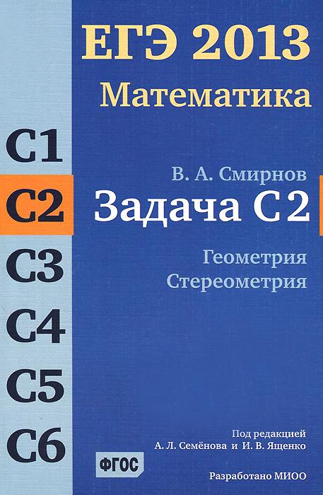 ЕГЭ 2013. Математика. Задача С2. Геометрия. Стереометрия