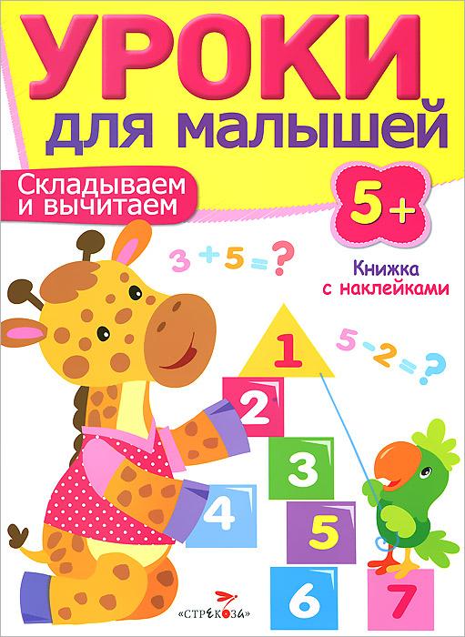 Складываем и вычитаем12296407Вы держите в руках книгу, которая посвящена развитию математических способностей ребенка. С е6 помощью вы без труда организуете занятия, на которых ваш малыш будет учиться складывать и вычитать. Автор рекомендует вам начинать решать примеры на сложение и вычитание только после того, как ребенок научится свободно считать и освоит состав чисел первого десятка (в этом вам могут помочь книги серии Уроки для малышей 5+: Математика и Считаем и сравниваем). В пособии представлены различные типы заданий. Яркие иллюстрации и наклейки помогут вам сделать процесс обучения более интересным.