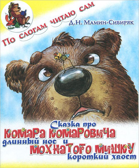 Сказка про Комара Комаровича - длинный нос и мохнатого Мишку - короткий хвост