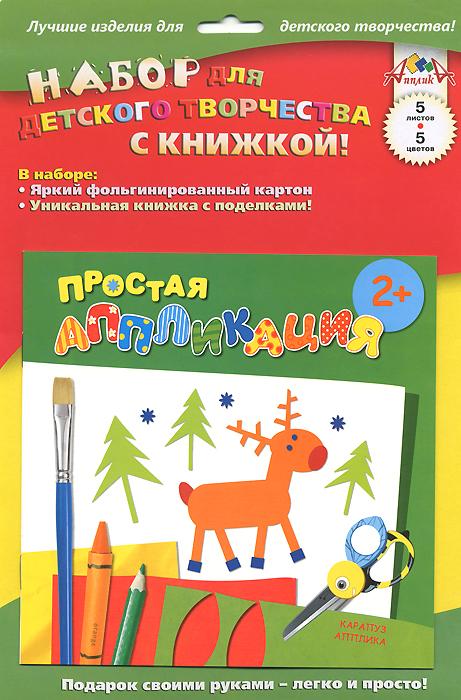 Набор для детского творчества с книжкой. Простая аппликация. Лесные животные