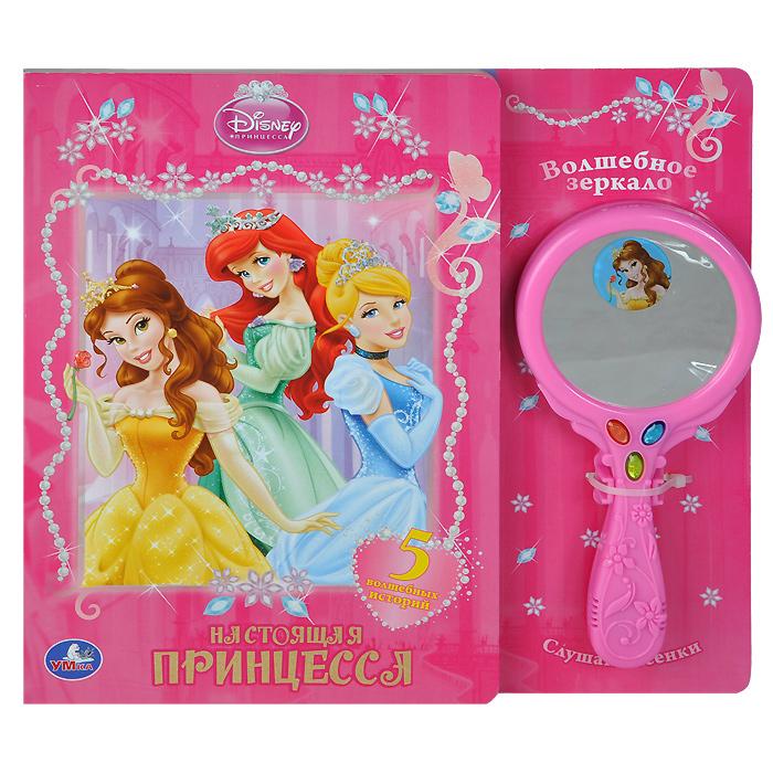 Настоящая принцесса. Книжка-игрушка