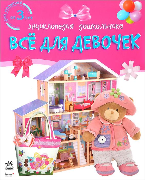 Все для девочек. Энциклопедия дошкольника