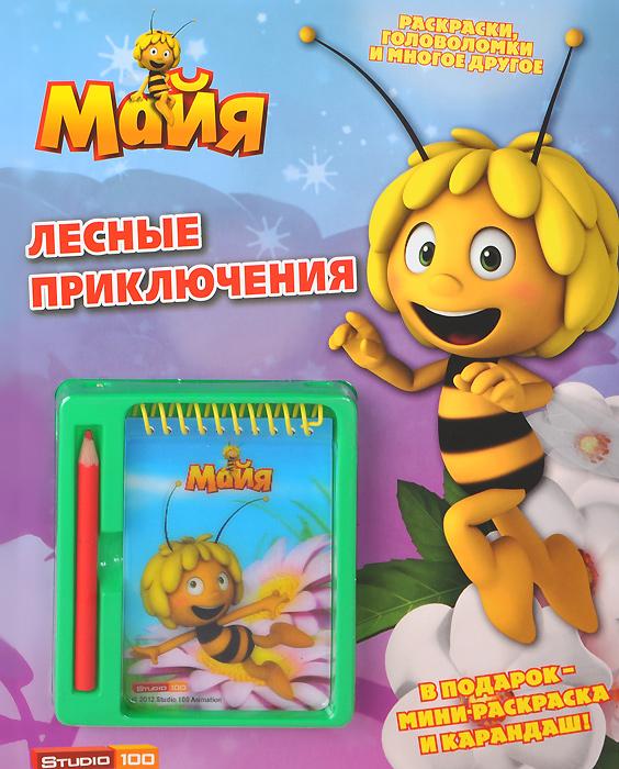 Пчелка Майя. Лесные приключения. Развивающая книжка с блокнотом и карандашом