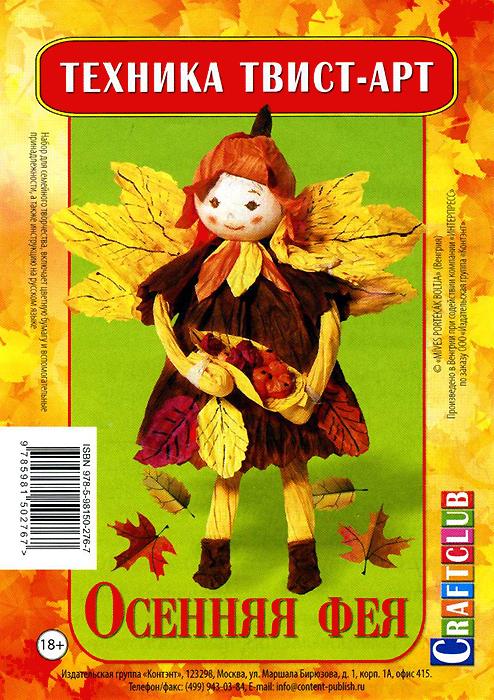 Осенняя фея. Набор для творчества