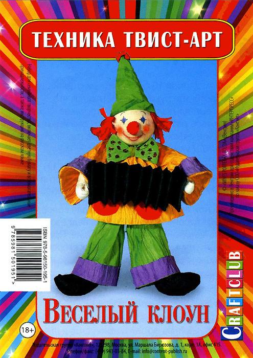 Веселый клоун. Набор для творчества