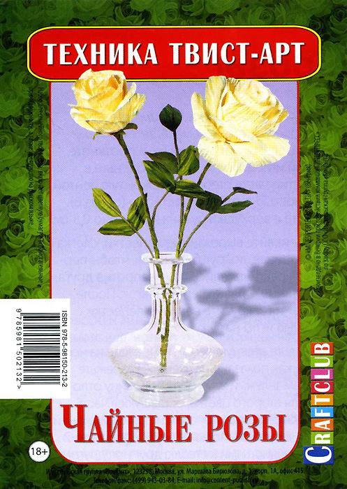 Чайные розы. Набор для творчества
