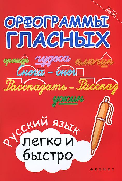 Орфограммы гласных. Русский язык легко и быстро