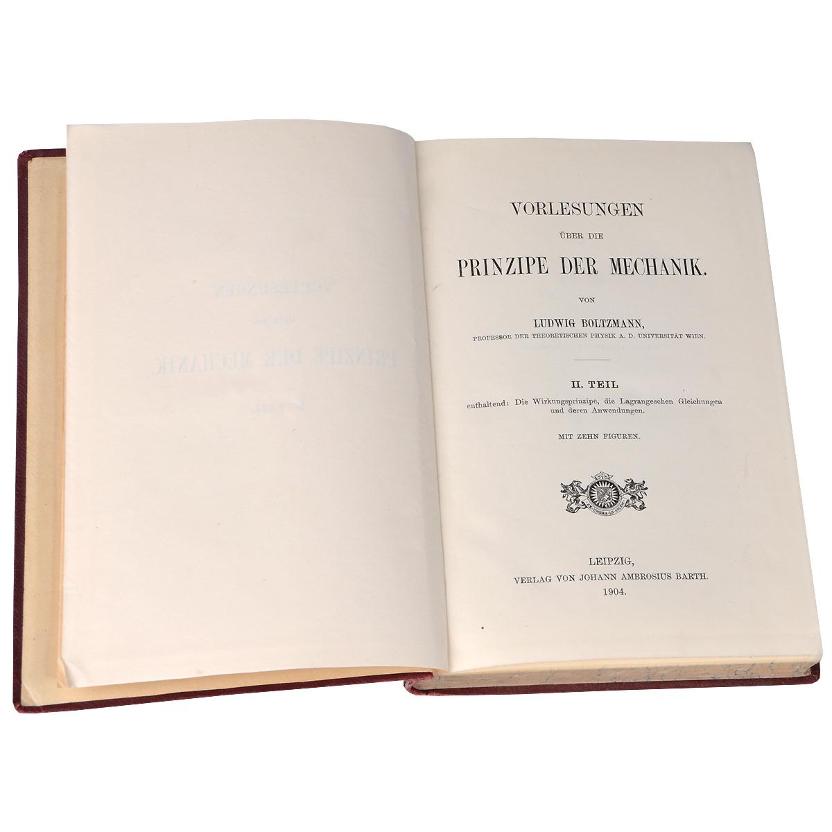 Vorlesungen (комплект из 2 книг)