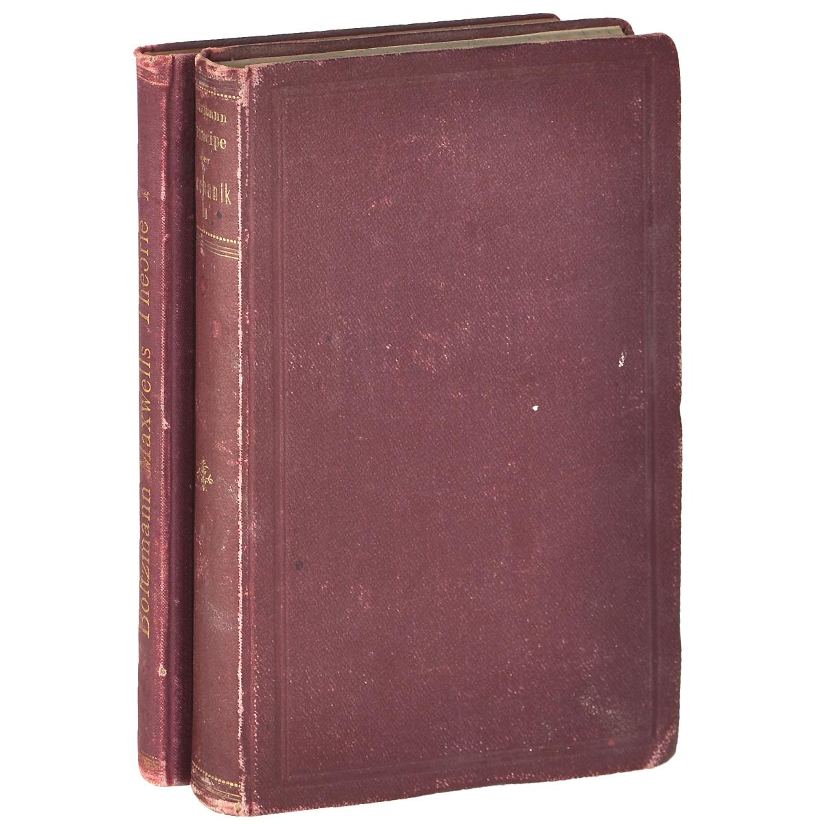 Vorlesungen (комплект из 2 книг)ПК301004_лимонный, салатовый