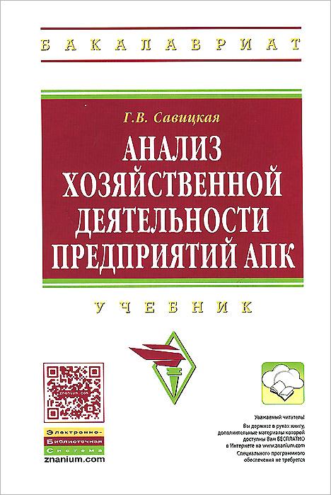 Анализ хозяйственной деятельности предприятий АПК. Учебник