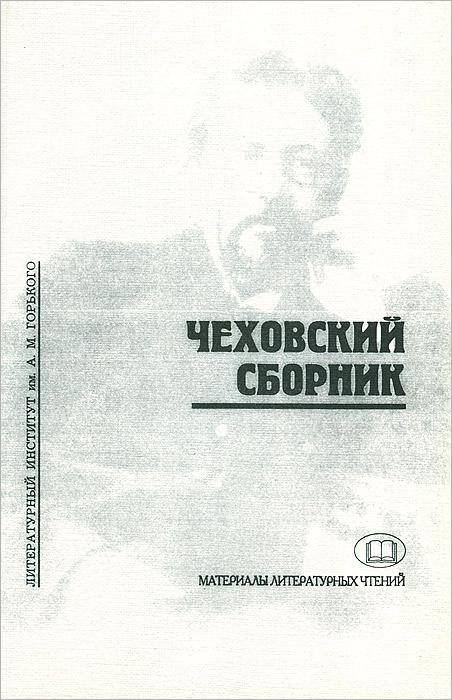 Чеховский сборник