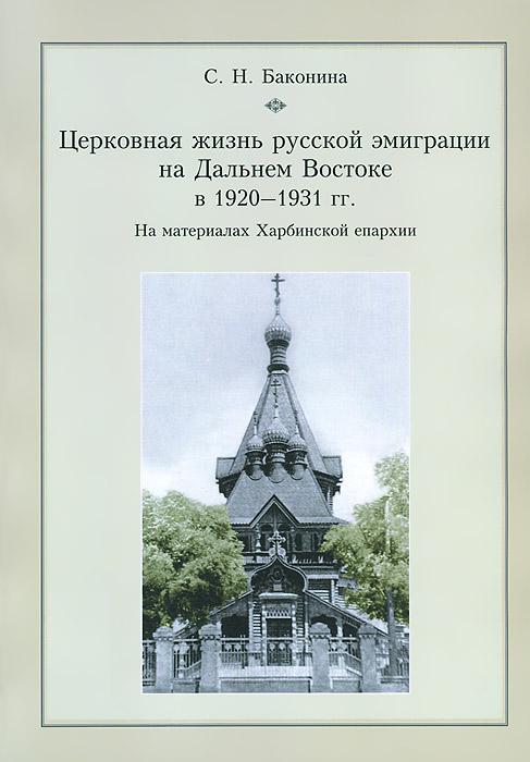 Церковная жизнь русской эмиграции на Дальнем Востоке в 1920-1931 гг. На материалах Харбинской епархии