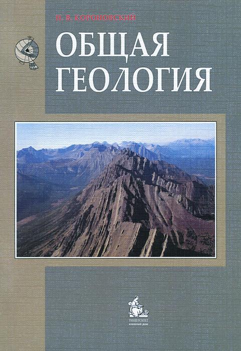 Общая геология. Учебник