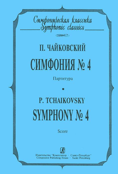 П. Чайковский. Симфония №4. Партитура / P. Tchaikovsky: Symphony №4: Score