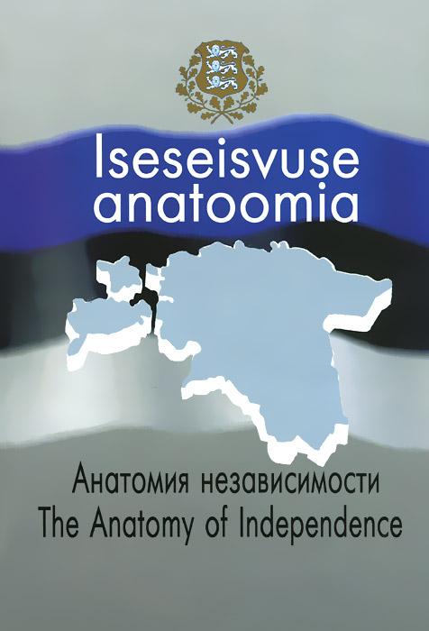 Iseseisvuse anatoomia / Анатомия независимости