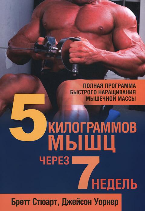 5 килограммов мышц через 7 недель. Бретт Стюарт, Джейсон Уорнер