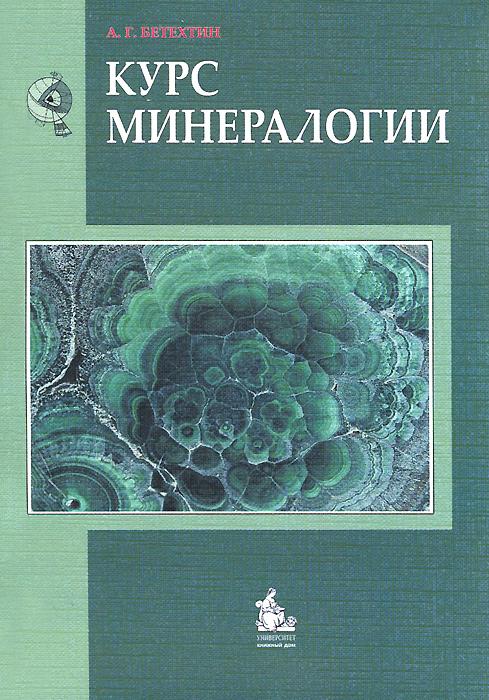 Курс минералогии