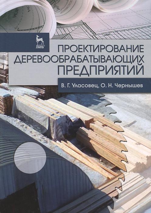 Проектирование деревообрабатывающих предприятий. Учебное пособие