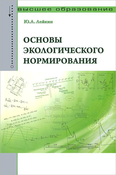 Основы экологического нормирования. Учебник