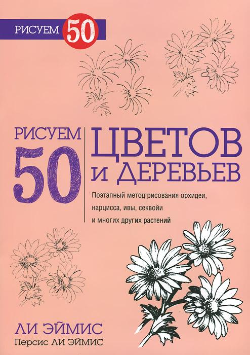 Рисуем 50 цветов и деревьев