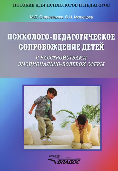 Психолого-педагогическое сопровождение детей с расстройствами эмоционально-волевой сферы. Практические материалы для психологов и родителей