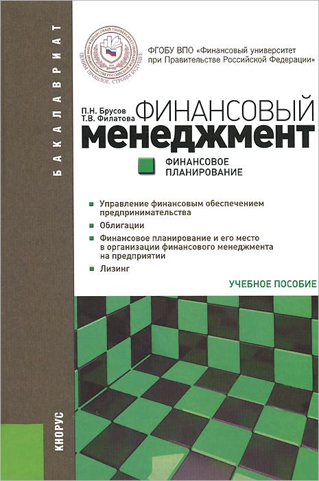 Финансовый менеджмент. Финансовое планирование. Учебное пособие