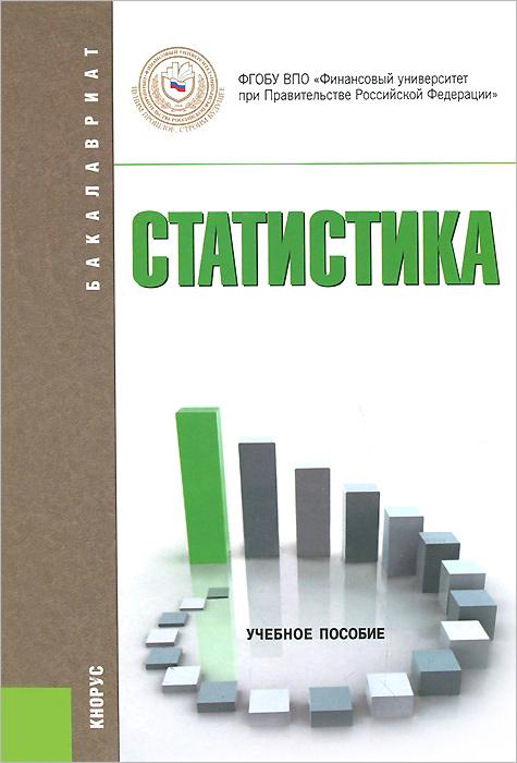 Статистика. Учебное пособие