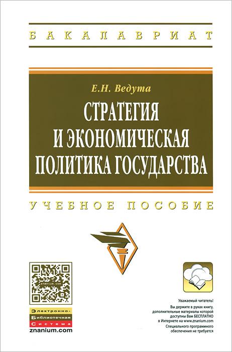 Стратегия и экономическая политика государства. Учебное пособие
