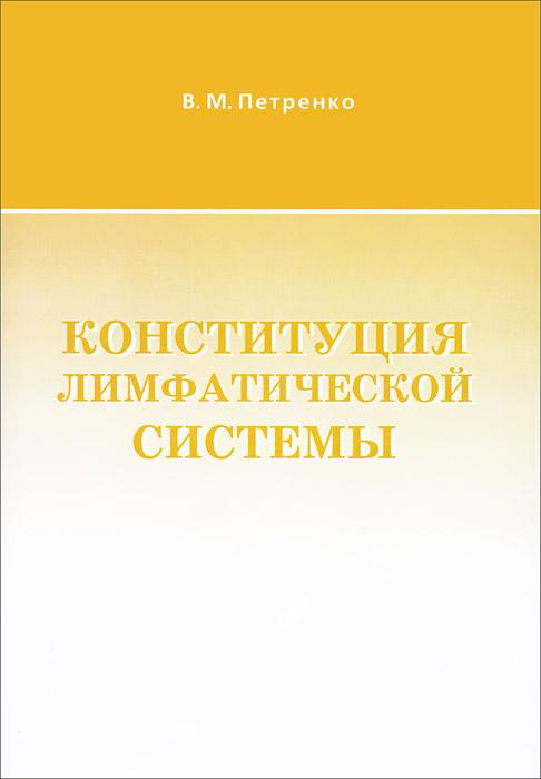Конституция лимфатической системы