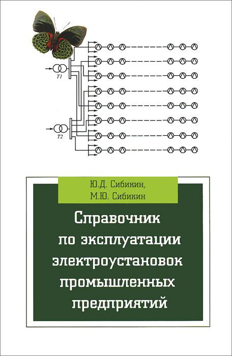 Справочник по эксплуатации электроустановок промышленных предприятий. Учебное пособие