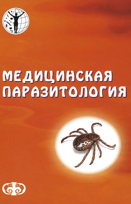 Медицинская паразитология. Учебное пособие