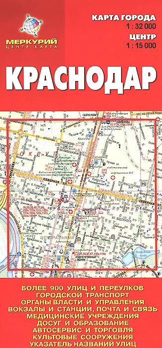 Краснодар. Краснодарский край. Республика Адыгея. Карта автомобильных дорог