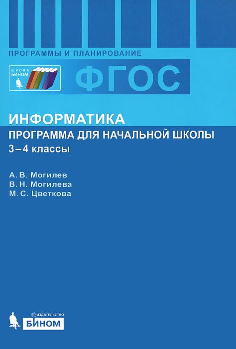 Информатика. 3-4 классы. Программа для начальной школы