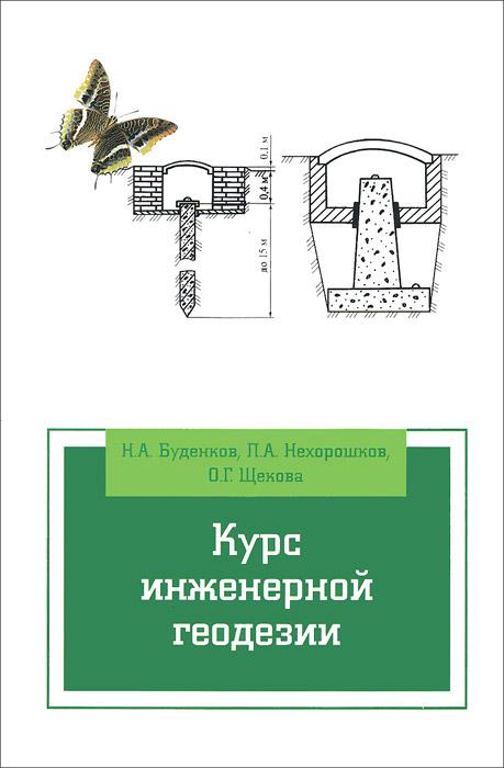 Курс инженерной геодезии. Учебник