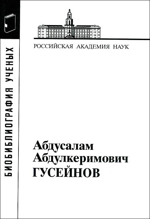 Абдусалам Абдулкеримович Гусейнов