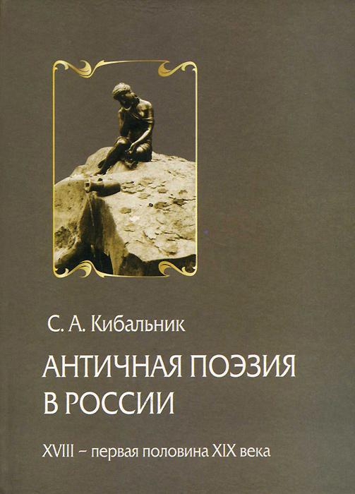 Античная поэзия в России. XVIII - первая половина XIX века