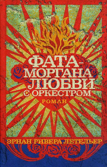 Фата-моргана любви с оркестром