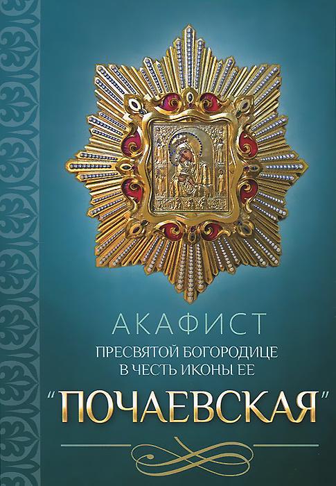 Акафист Пресвятой Богородице в честь иконы Ее Почаевская