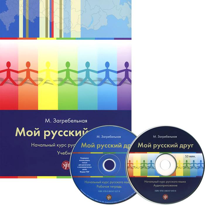 Мой русский друг. Начальный курс русского языка (+ CD и CD-ROM)