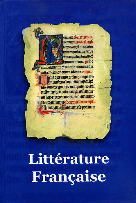 Французская литература / Litterature Francaise
