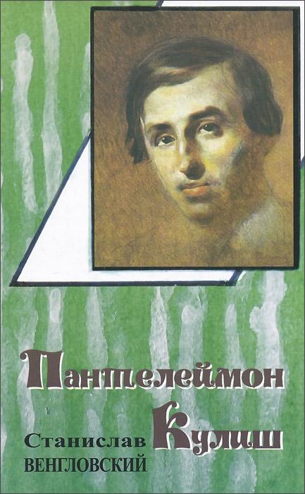 Станислав Венгловский Пантелеймон Кулиш