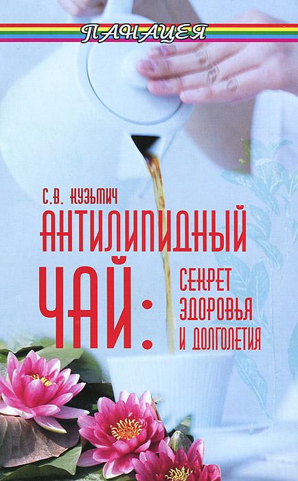 Антилипидный чай. Секрет здоровья и долголетия ( 978-5-222-22351-2 )